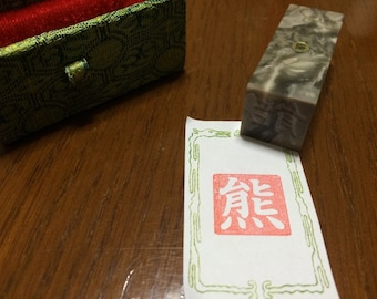 Hand carved, individually designed stone hanko (stamps)