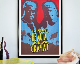 Rare Russian White Men Cant Jump Poster