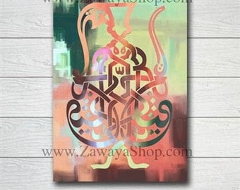 coral teal wall art Arabic calligraphy artwork print Islamic Art doaa' colors and sizes can be customized upon request