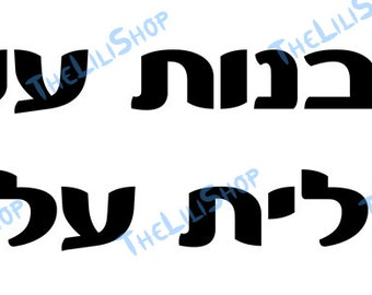 INSTANT DOWNLOAD Digital Digi Stamps Hebrew letters Jewish rabot banor – esheth hayil