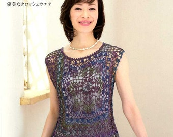 Beautiful Crochet Clothes Vol 23 - Japanese Craft Book