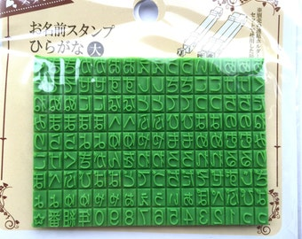 Japanese Rubber Stamp - Hiragana Rubber Stamps -  Mini Size