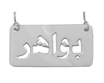 Arabic Name Necklace - sterling silver - Choose from 7 Arabic/Farsi/Urdu fonts and a horizontal or vertical style