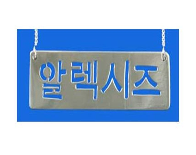 Personalized Korean Necklace - Sterling Silver - Choose from many languages and tag shapes