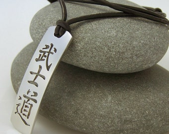 Bushido in kanji - stainless steel pendant on natural leather cord mens or womens martial art necklace.