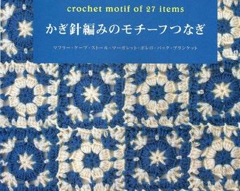 Crochet Motif 1 - Japanese eBook Pattern - Instant Download PDF