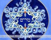 Miriam the Prophet - Judaica Jewish Hebrew Art Signed Bat Mitzvah Gift Print by Adam Rhine