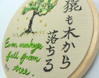 Japanese Calligraphy, Hand Embroidered Wall Hanging, Even monkeys fall from tree , Kotowaza, 4inch, home decor. orient,custom work available