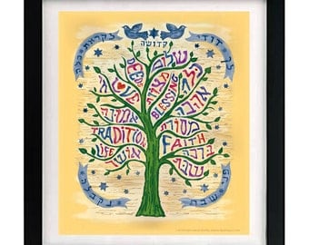 Colorful Hebrew and English Jewish tree blessing framed wall art