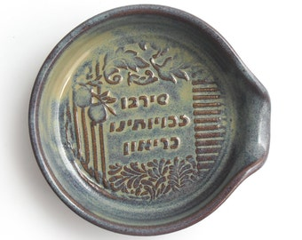 """A present from Israel - Hebrew inscribed spoon rest """"May our good deeds increase..."""""""