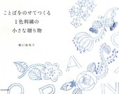 One Color Embroidery Words and Gifts by Yumiko Higuchi - Japanese Craft Book