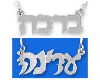 Hebrew Name Necklace - Kotel Name Necklace- Sterling Silver - choose from 7 styles