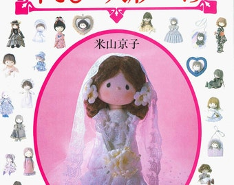 Out-of-print master collection Kyoko Yoneyama 20 - Handmade Doll Collection - Japanese craft book