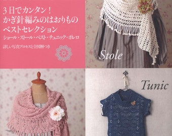 Crochet Best Stole Collection - Japanese eBook Pattern - Instant Download PDF