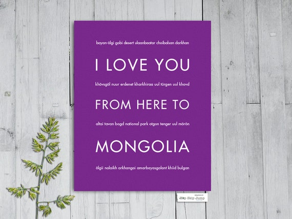 Mongolia Travel Art, I Love You From Here To MONGOLIA, Shown in Plum - Choose Your Color, Best Travel Gift, Free U.S. Shipping