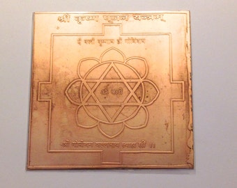 "3"" Sri Krishna Yantra - Supreme Yantra for Worship of Lord Krishna - Energized"