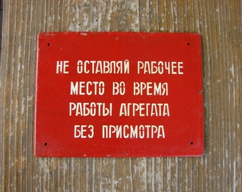 Old vintage 100 % genuine Soviet Union board warning sign in Russian / industrial harbor workers sign / caution sign / collectible sign /
