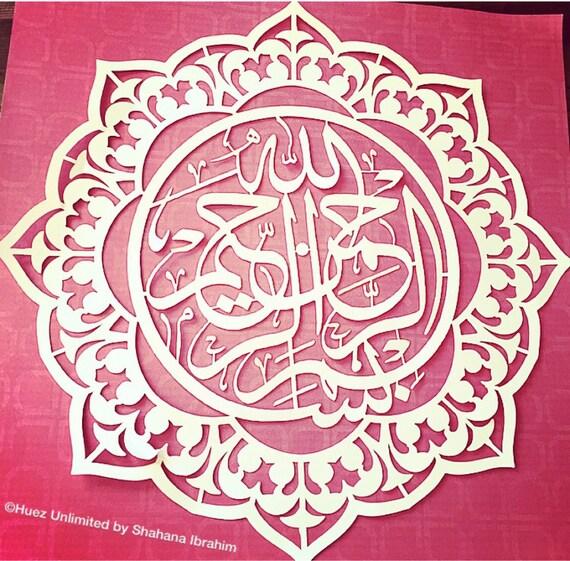 Islamic art bismillah arabic calligraphy islamic calligraphy for Arabic calligraphy decoration