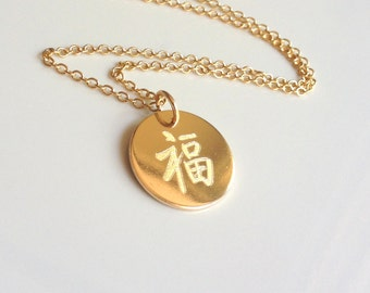 Gold Fortune Good Luck Charm Necklace - Disc Pendant Necklace - Wedding Necklace - Round Charm Necklace - Gold Disc Charm