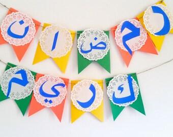 Ramadan karim in arabic garland / banner - Ramadan karim in arabic - ramadan karim flag