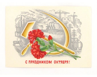 Congratulation with October Revolution Holiday, Unused Postcard, Soviet Union Vintage Postcard, USSR, Unsigned, Illustration, 1980, 80s