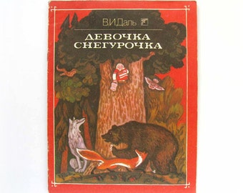 Vladimir Dal, Girl Snow-Maiden,  Russian tale, Folklore, Soviet Vintage Children's Book, Russian Childrens Classics, 1989