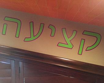 "10"" Hebrew Letter Vinyl Wall Decal"