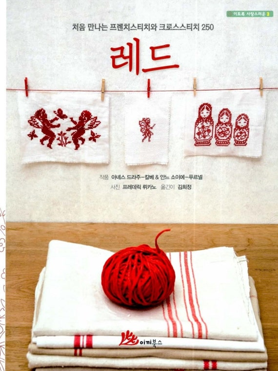 Hand embroidery books makaroka