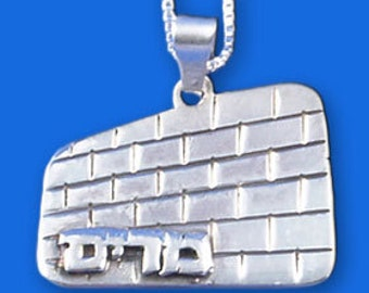 Kotel Name Necklace - Kosel Name Necklace- Hebrew Name Necklace - Sterling Silver - choose from 7 styles
