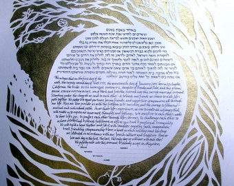 Golden Hillside with Bending Tree Papercut Ketubah - Hebrew calligraphy - handcut papercut wedding artwork