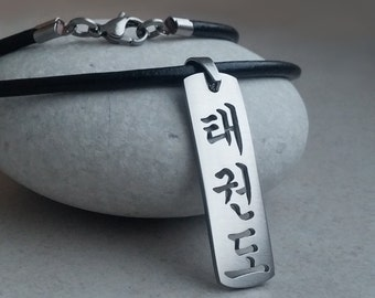 Taekwondo in Korean - stainless steel pendant on natural leather cord mens or womens martial art necklace