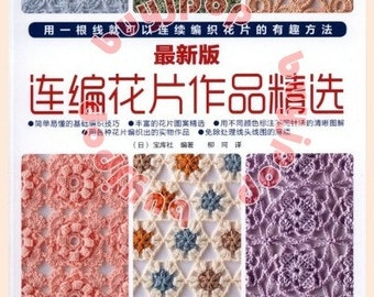 Chinese Edition Japanese Craft Pattern Book Crochet Floral Pattern 60 Stitche Styles