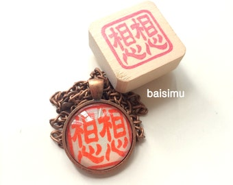 Customised Chinese stamp and Necklace set