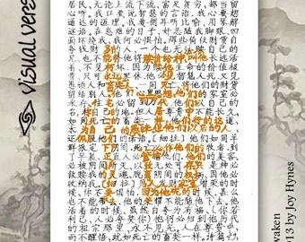 悟 Awaken – 家튠 Psalm 49 Chinese Scripture art