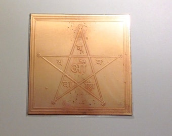 "3"" Copper Shiva Nama Yantra - Blessed - Protection - Uncrossing - Success"