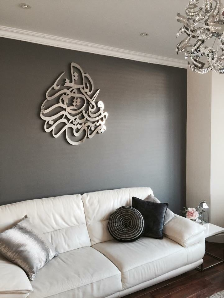 Stainless steel islamic dua by modernwallart1 on etsy for Sejour design decoration