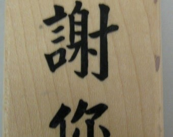 2 chinese symbols wood mounted stamps