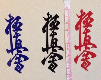 Kyokushin Kanji Vinyl Decal - white, black, red or blue available