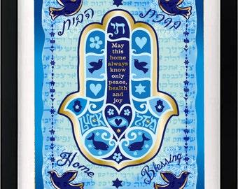 Jewish Home Blessing Hamsa Framed Wall Art