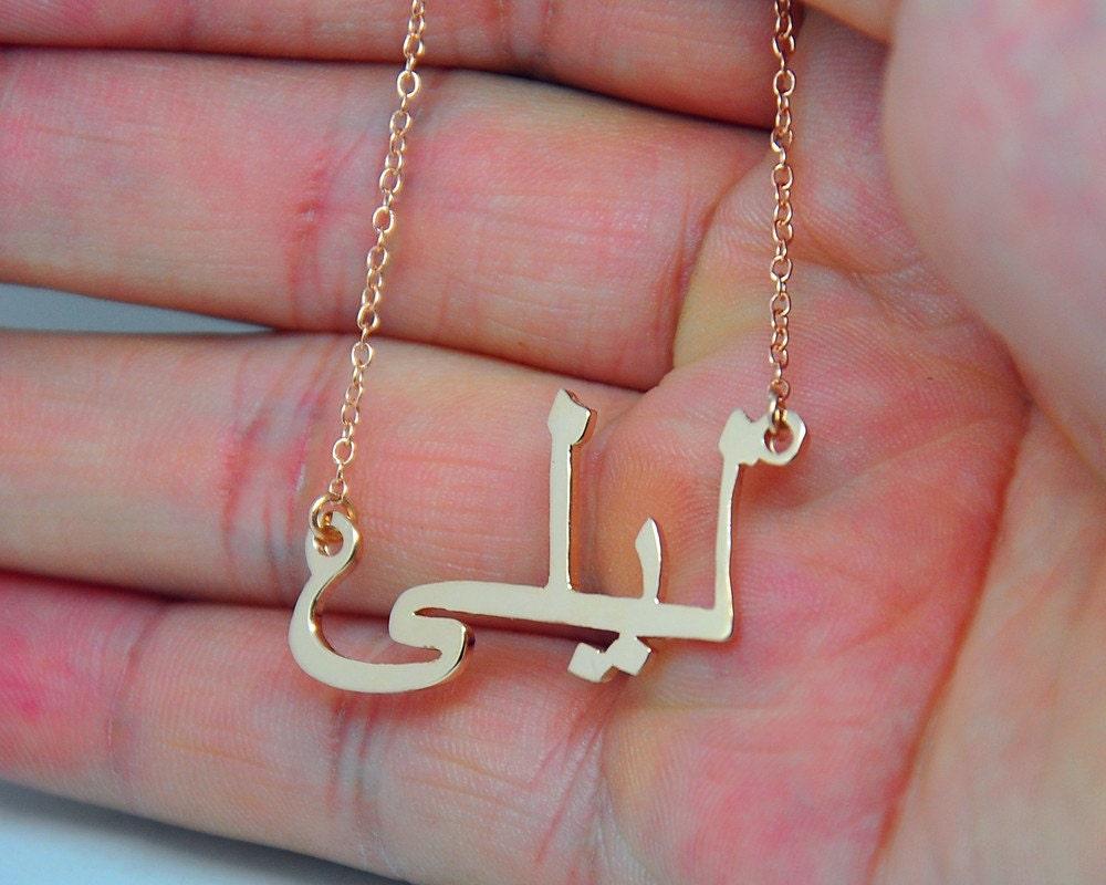 rose gold arabic necklace personalized name necklace custom. Black Bedroom Furniture Sets. Home Design Ideas