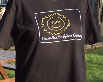 Let The Sun Always Shine Russian T-Shirt Free Shipping