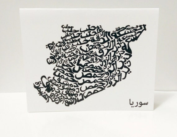 Syria Card Arabic Calligraphy Original Set Free Syria