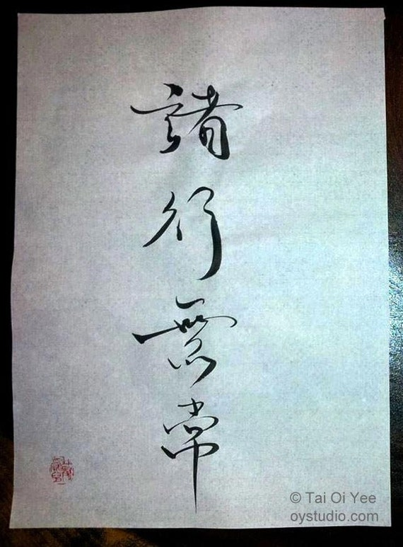 Custom Chinese Calligraphy On Rice Paper