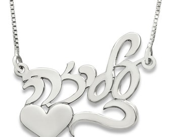 My Hebrew Name On Neckace Silver Hebrew Name Necklace From Israel Name Necklace with name on Hebrew necklace Name In Hebrew Letters Necklace