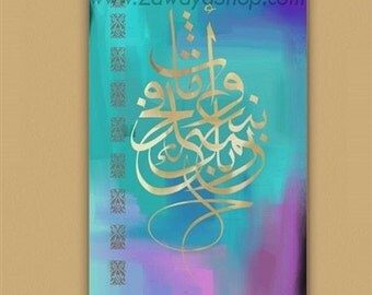 Turquoise Arabic calligraphy Islamic Art paintings wall decor ,colors and sizes can be customized upon request