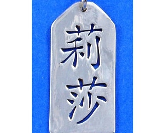 Personalized Tag Necklace - Chinese Name Necklace - Sterling Silver - Choose from many languages and tag shapes