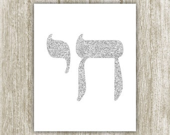 Chai Print, &, 8x10, Instant Download, Silver Glitter Chai Poster, Chai Sign, Hebrew Chai Printable, Silver Chai Wall Art, Hebrew Home Decor