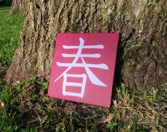 """Kanji Painting """"Spring"""" (""""Haru"""") (春)"""