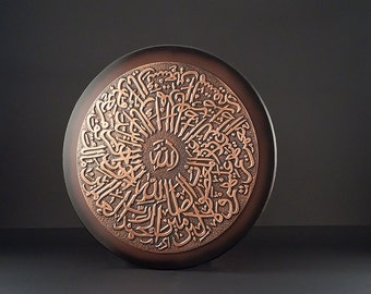 Islamic Arabic Calligraphy wall art, Surah Al-Fatihah, Islamic Calligraphy decoration, rustic islamic calligraphy, metal calligraphy