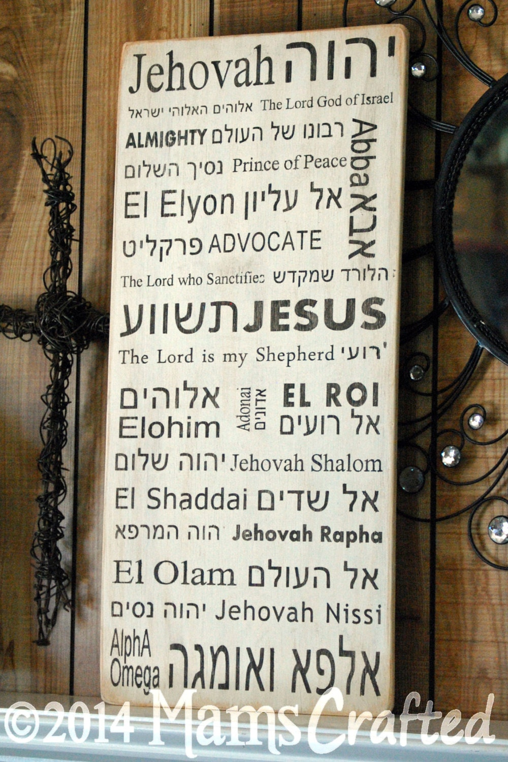 Names Of God 12x26 Hebrew Amp English Subway Art